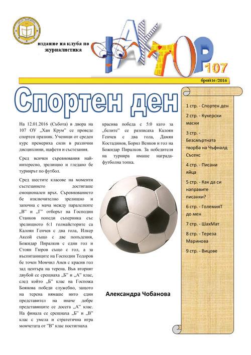 "Вестник ""Фактор 107"" - брой 16"