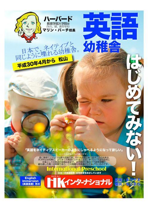 平成30年度HKインターナショナル松山