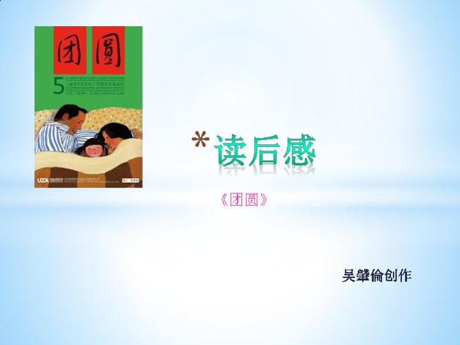 阅读报告(吴肈倫)