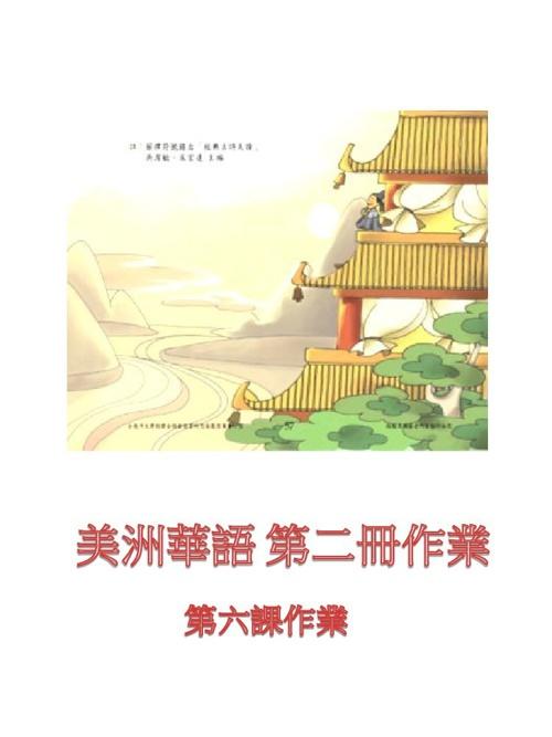 美洲華語 第六課作業