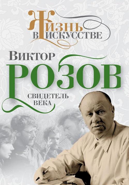 """""""Виктор Розов. Свидетель века"""""""