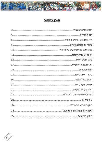 עיתון  בית ספר יאנוש קורצ'אק-מהדורת סוף שנה
