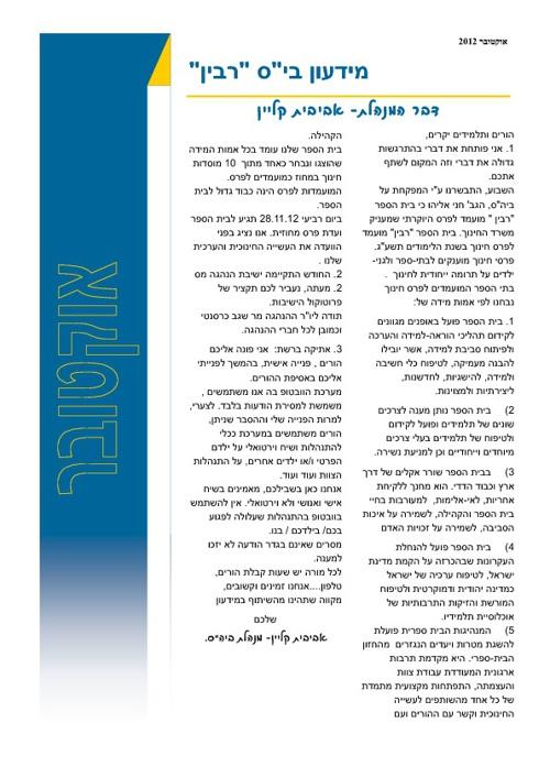 מידעון חודש אוקטובר 2012
