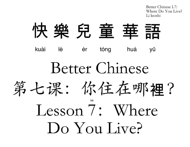 Better Chinese Chapter 7
