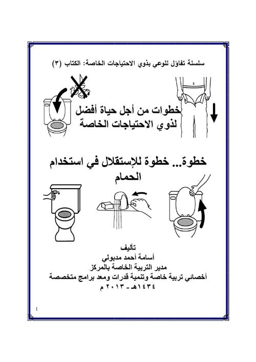 خطوات استخدام الحمام