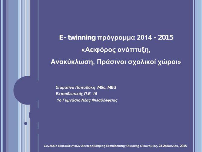 E-twinning.ΠΑΠΑΔΑΚΗ