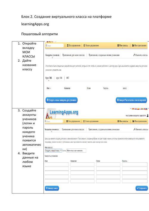 Copy of Блок 2 Виртуальный класс