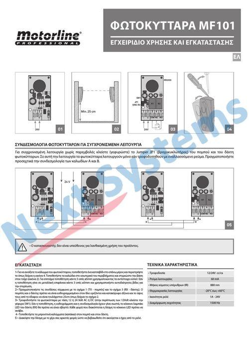 Σετ μηχανισμού για συρόμενες πόρτες έως 500kg MOTORLINE BRAVO500