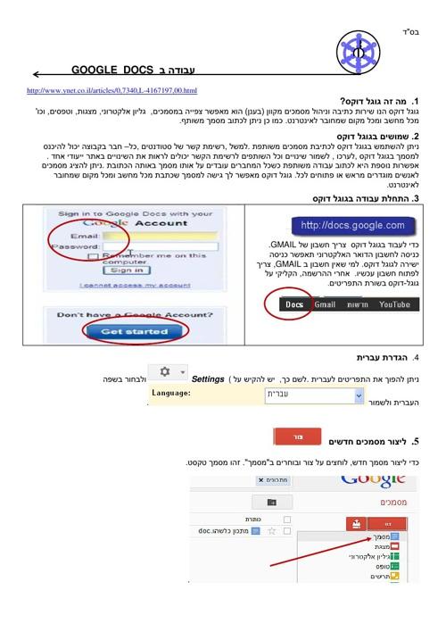 Google Docs Guide - 2013