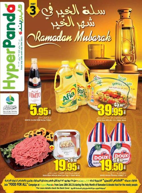 Hyperpanda Ramadan Offer