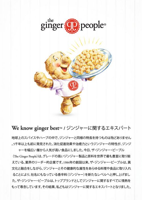 The Ginger People Products Brochure - Japanese