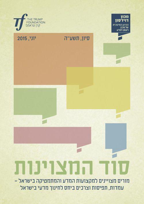 דוח מחקר - מורים מצוינים למדע ולמתמטיקה בישראל