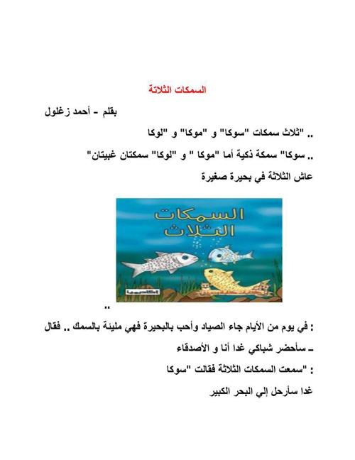 السمكات الثلاتة - أحمد زغلول