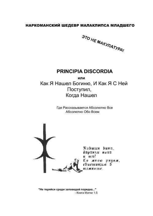 Principia Discordia
