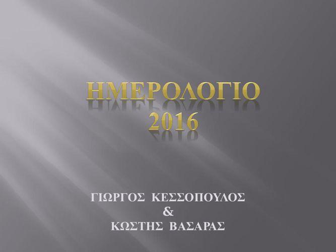 ΗΜΕΡΟΛΟΓΙΟ ΣΤ1