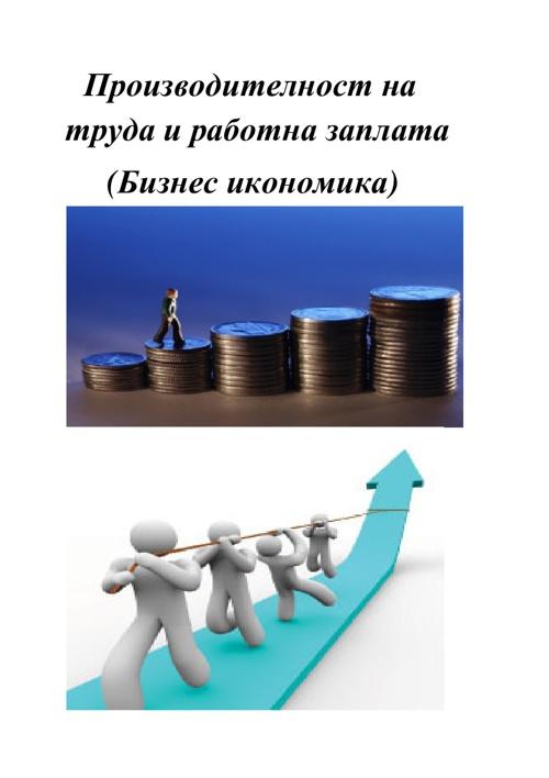 Производителност на труда и работна заплата-Детелина Ангелова