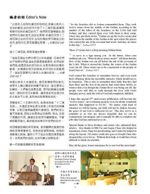 電子書示範 - 2012 GCAC YearBook
