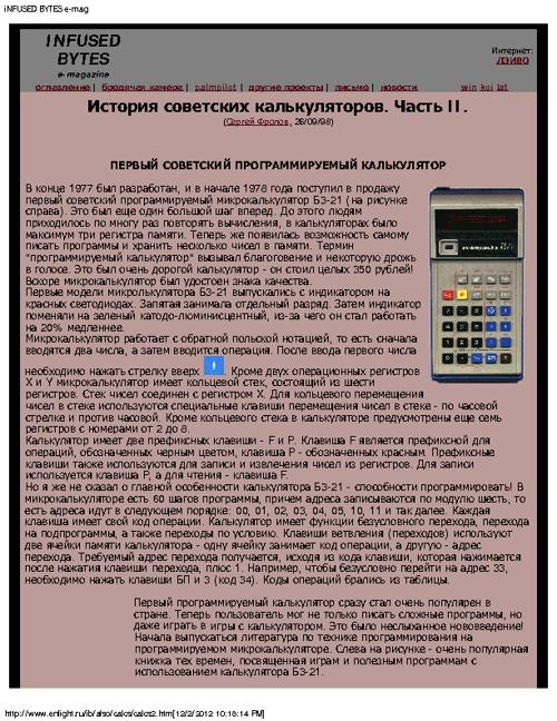 История советских калькуляторов