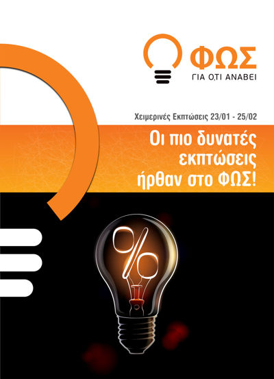 Fos.gr - January 2017 campaign