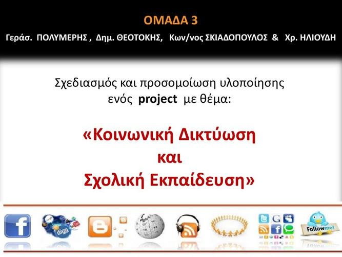 Κοινωνικά Δϊκτυα  Project 22-1-2014