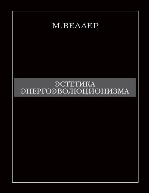 "Веллер М. ""Эстетика энергоэволюционизма"""