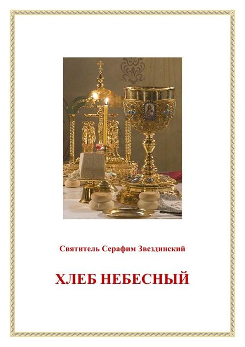Свт. Серафим Звездинский. ХЛЕБ НЕБЕСНЫЙ