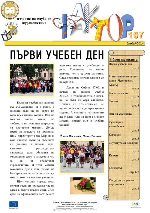 Вестник Фактор 107 - брой 9, 2014 г.