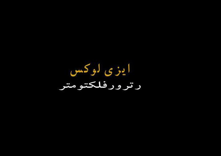 Easylux Catalog Farsi