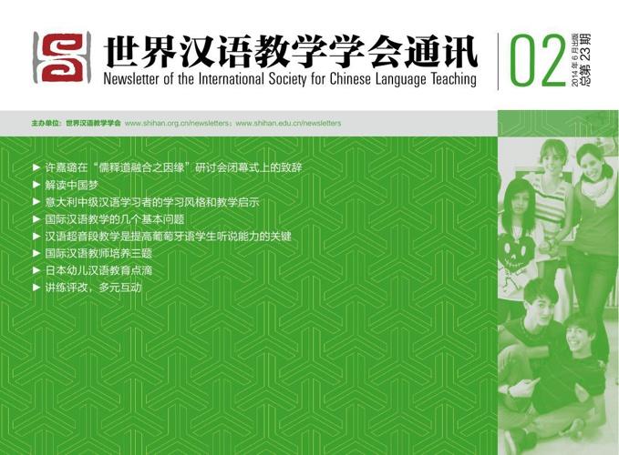 世界漢語教學