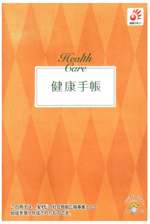 H28健康手帳