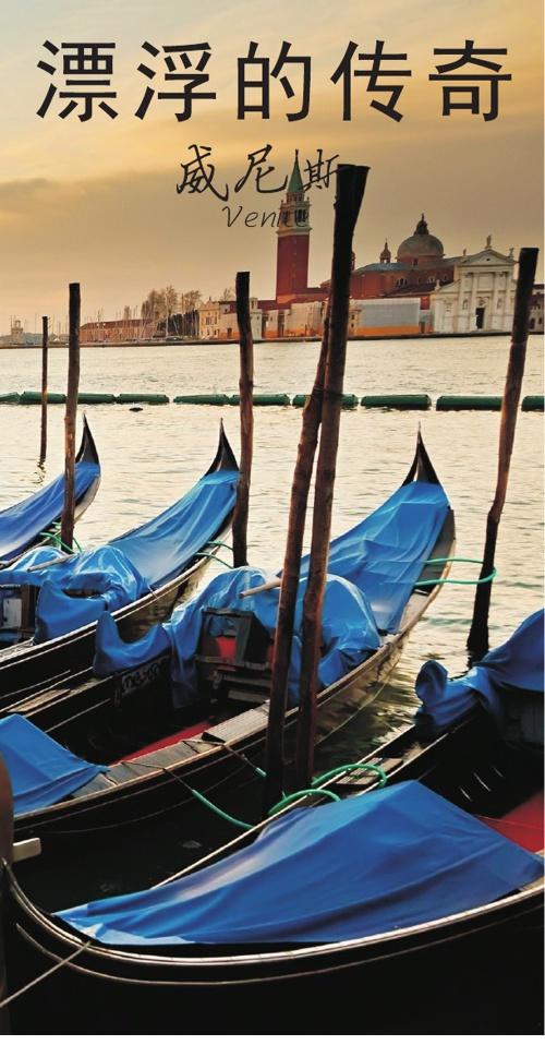 漂浮的傳奇 - 威尼斯