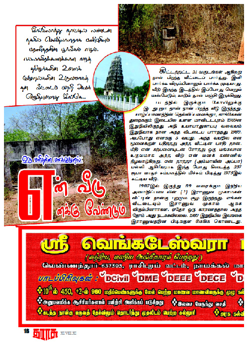 tharasu18.08.11 part 2