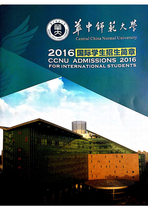 Central China Normal University 2016