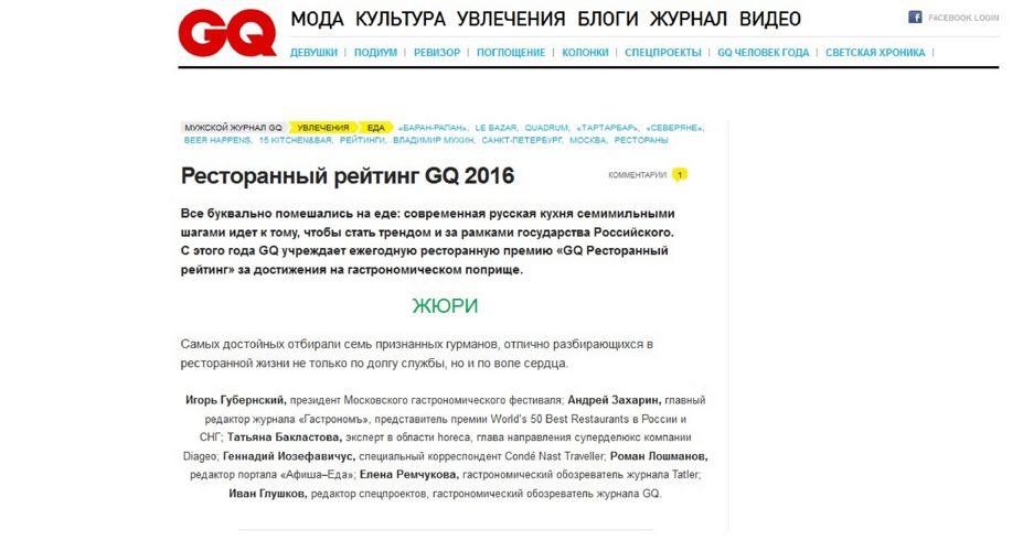GQ 2016