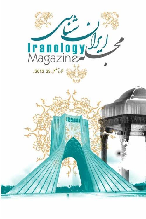 IRANSHANASI MAJALA 2013