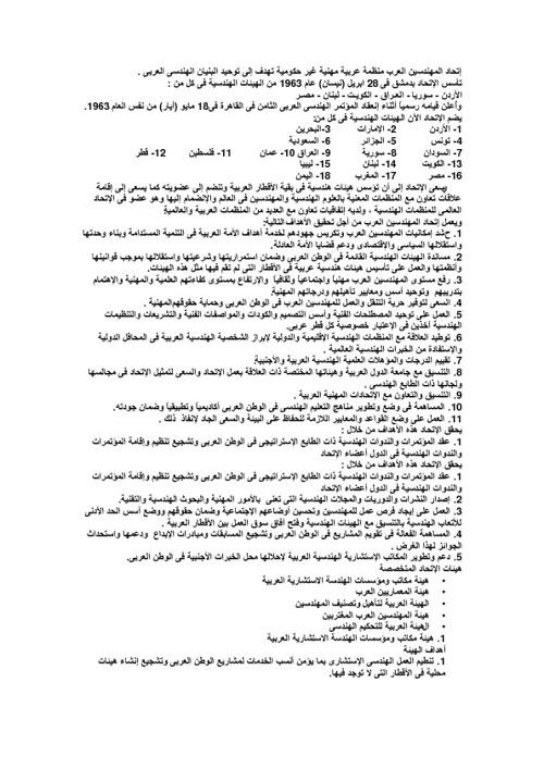إتحاد المهندسين العرب