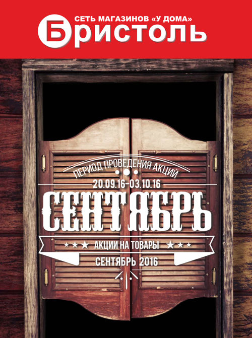 Каталог сентябрь 2016 вторая половина_Татарстан