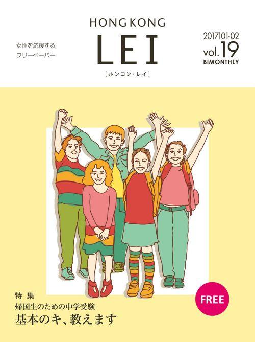 LEI vol19 e-magazine
