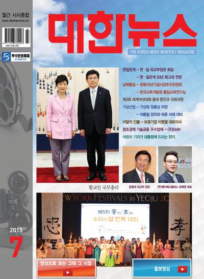 대한뉴스 7월호 모바일용