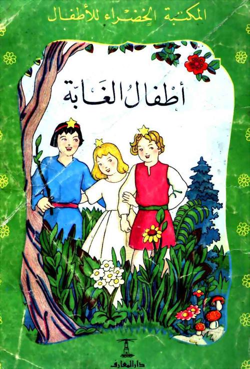 أطفال الغابة