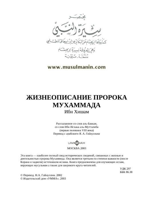 Сира Ибн Хишам