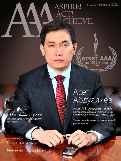 Журнал ААА - No.1-2