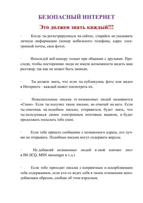 """Copy of Памятка """"Безопасный Интернет"""""""