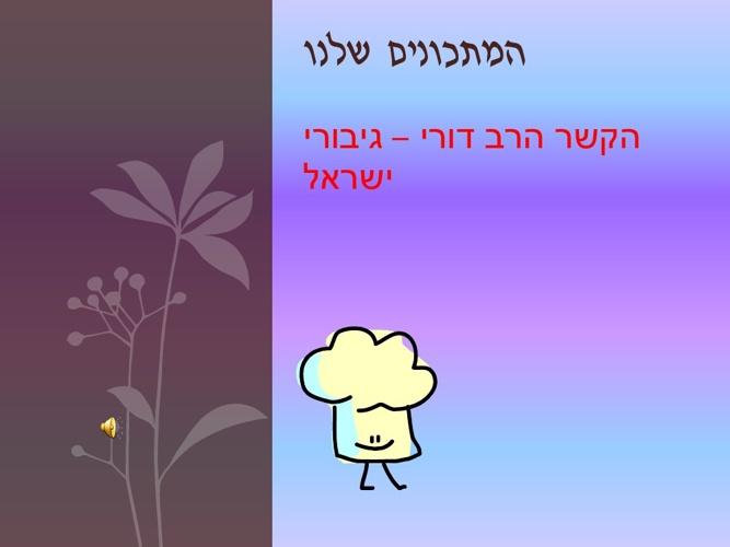 ספר המתכונים של גמלאי גיבורי ישראל