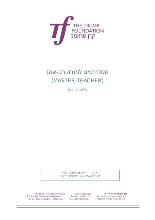 Copy of קרן טרמפ - סטנדרטים למורה רב-אמן
