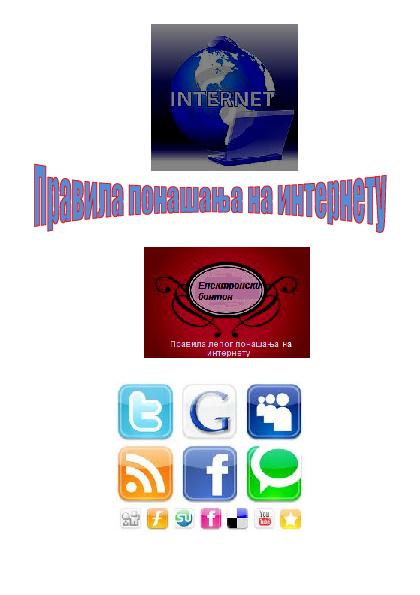 Pravila ponasanja na internetu