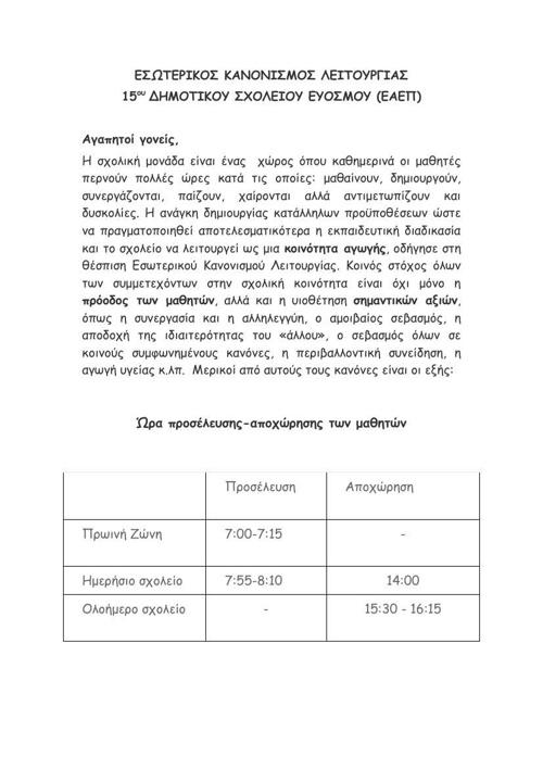 ΕΣΩΤΕΡΙΚΟΣ_ΚΑΝΟΝΙΣΜΟΣ