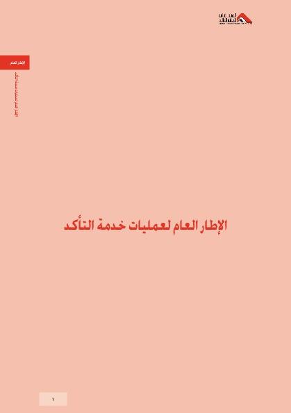 معايير المراجعة المصرية