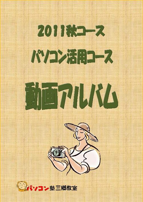 2011秋パソコン活用動画作品集