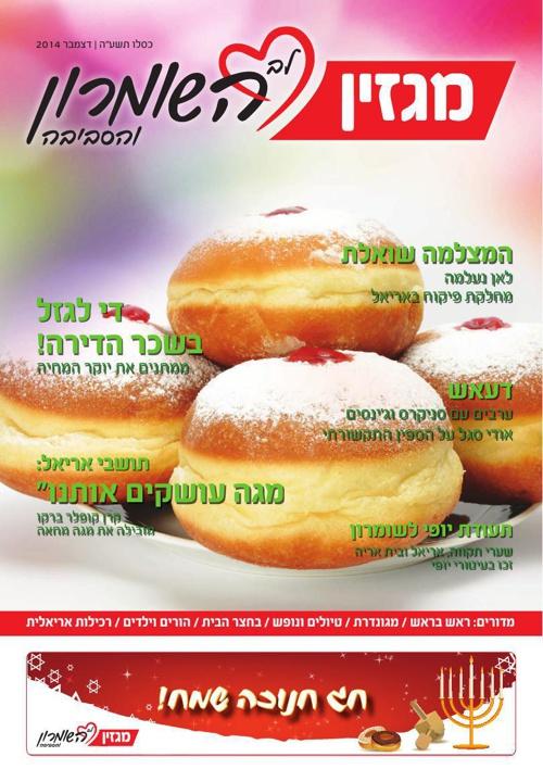 מגזין לב השומרון דצמבר2014